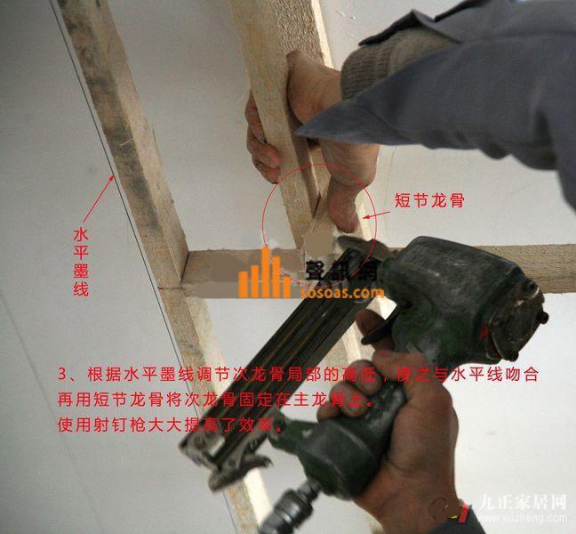 步骤三、主龙骨安装:在主龙骨上预先装好吊挂件,将组装吊挂件的主龙骨,按分档线位置使吊挂件穿入相应的吊杆螺母,拧好螺母。主龙骨之间采用连接件连接,拉线调整起拱高度。主龙骨平行房间长向安装,起拱高度为房间短跨的1/200~1/300,主龙骨的悬臂端不应大于300mm,否则应增设吊杆。 步骤四、次龙骨安装:按已弹好的次龙骨分档线,卡放次龙骨吊挂件,按设计规定的次龙骨间距,将次龙骨通过吊挂件吊挂在主龙骨上,设计无要求时,一般间距为500-600mm。 步骤五、面板安装:顶棚面板的种类繁多,安装方式主要有:自攻螺